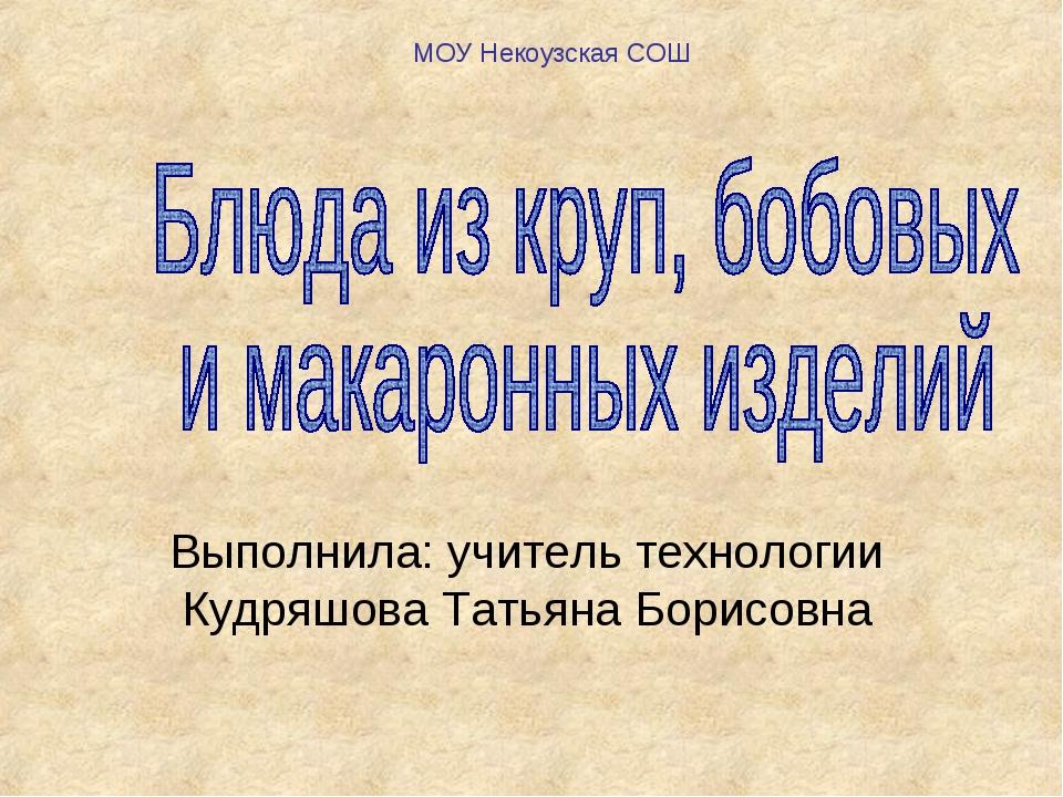 Выполнила: учитель технологии Кудряшова Татьяна Борисовна МОУ Некоузская СОШ