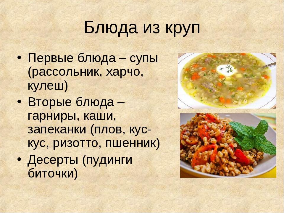 Блюда из круп Первые блюда – супы (рассольник, харчо, кулеш) Вторые блюда – г...