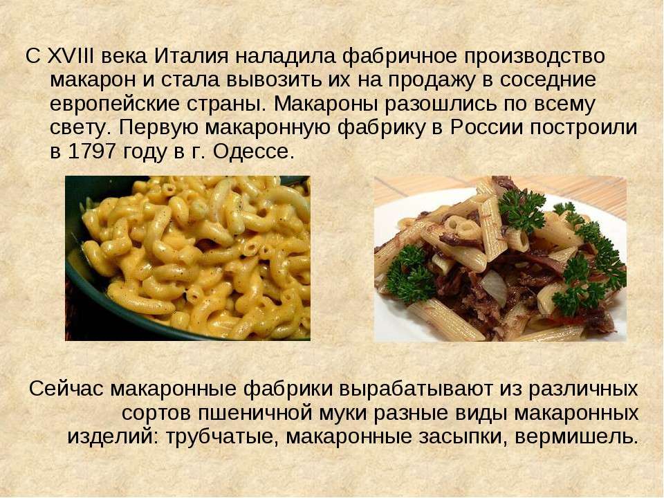 С XVIII века Италия наладила фабричное производство макарон и стала вывозить...