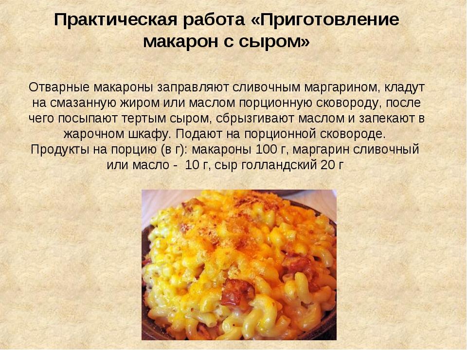Практическая работа «Приготовление макарон с сыром» Отварные макароны заправ...
