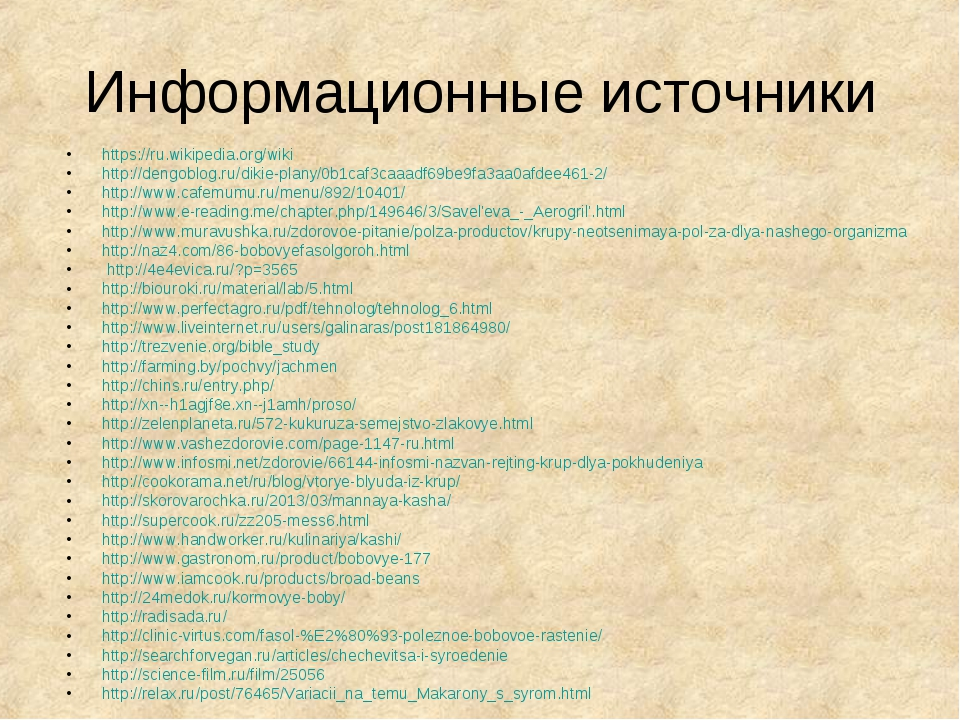 Информационные источники https://ru.wikipedia.org/wiki http://dengoblog.ru/di...