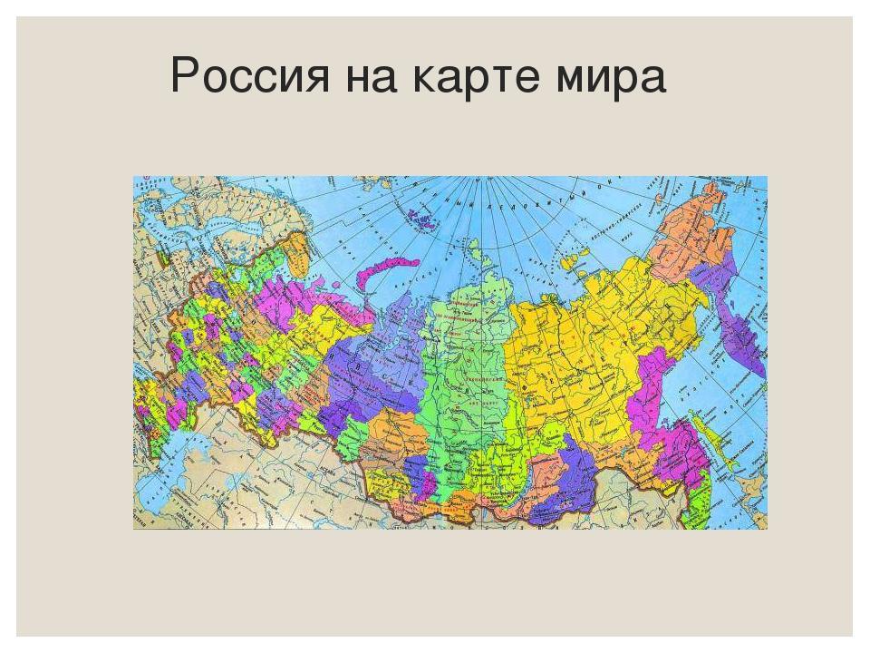 Картинка карта россия родина моя