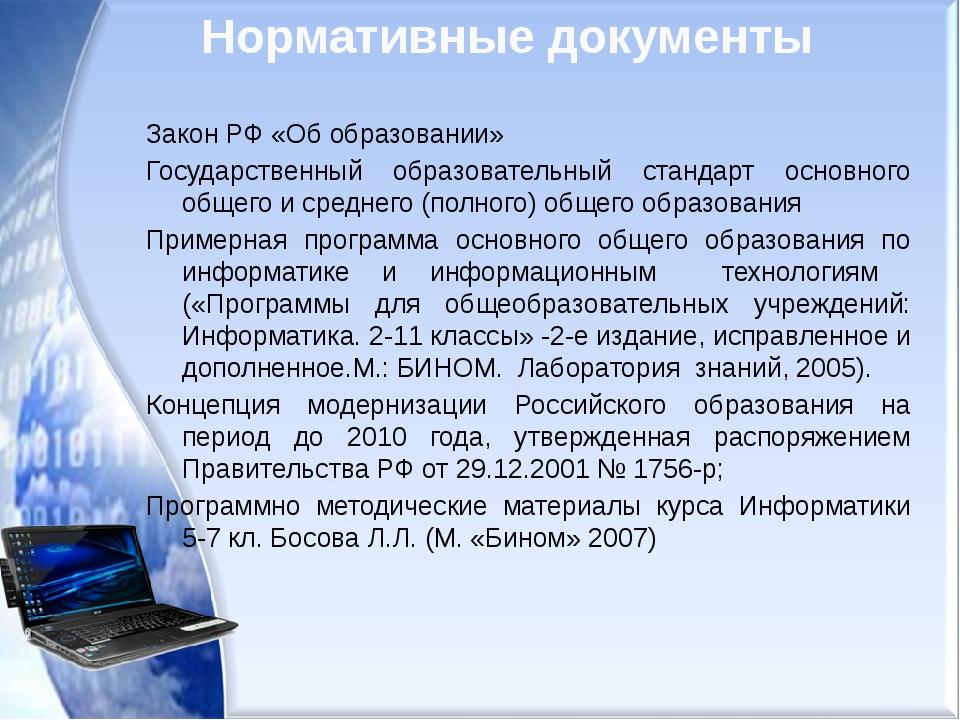 Нормативные документы Закон РФ «Об образовании» Государственный образовательн...