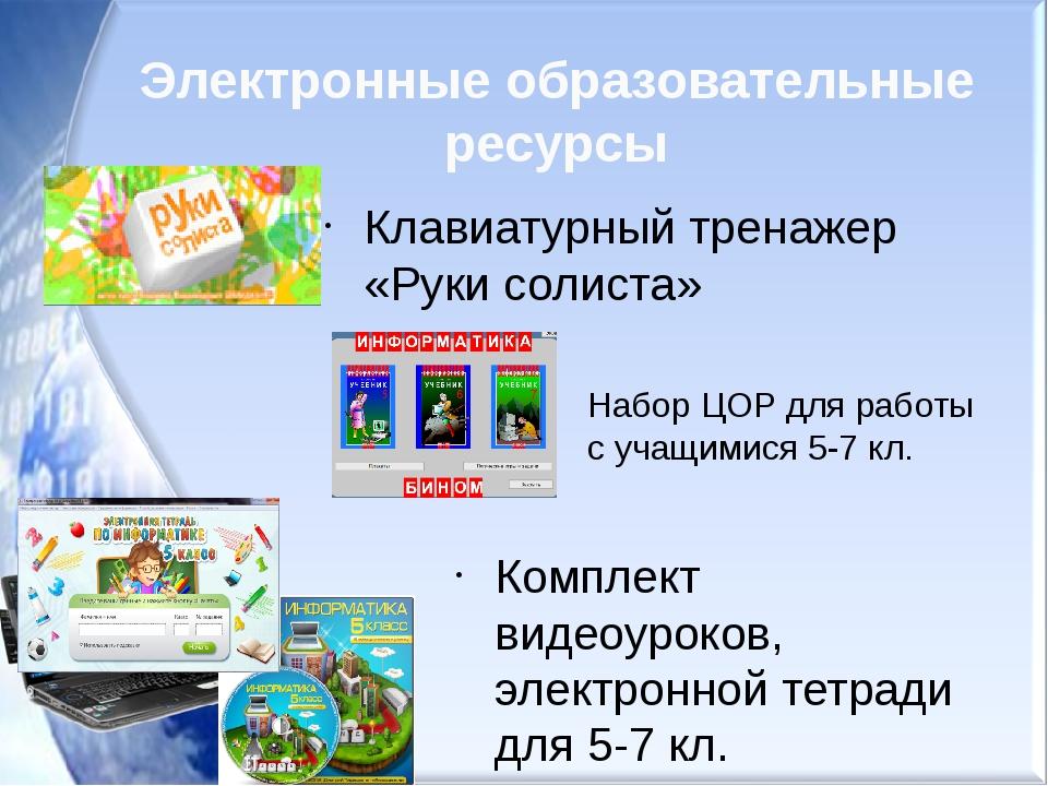 Электронные образовательные ресурсы Клавиатурный тренажер «Руки солиста» Комп...