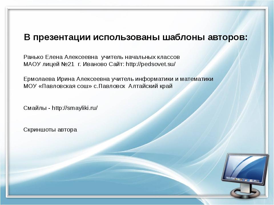 В презентации использованы шаблоны авторов: Ранько Елена Алексеевна учитель н...