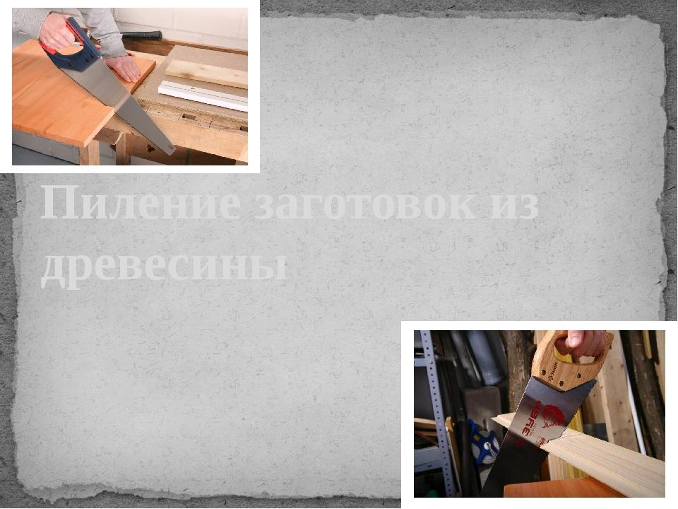 Пиление заготовок из древесины