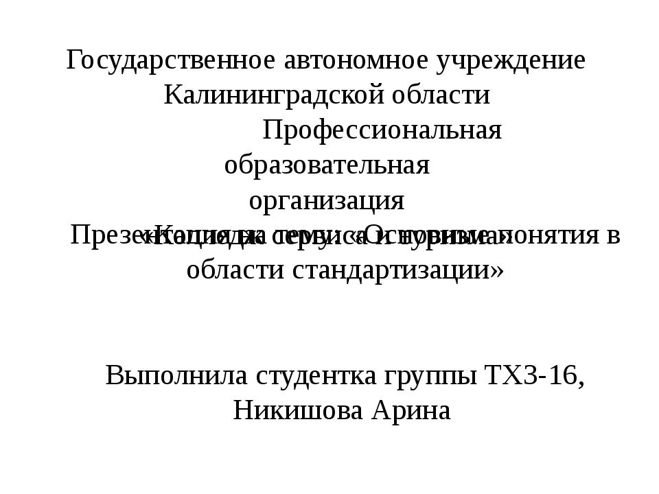 Государственное автономное учреждение Калининградской области Профессиональна...