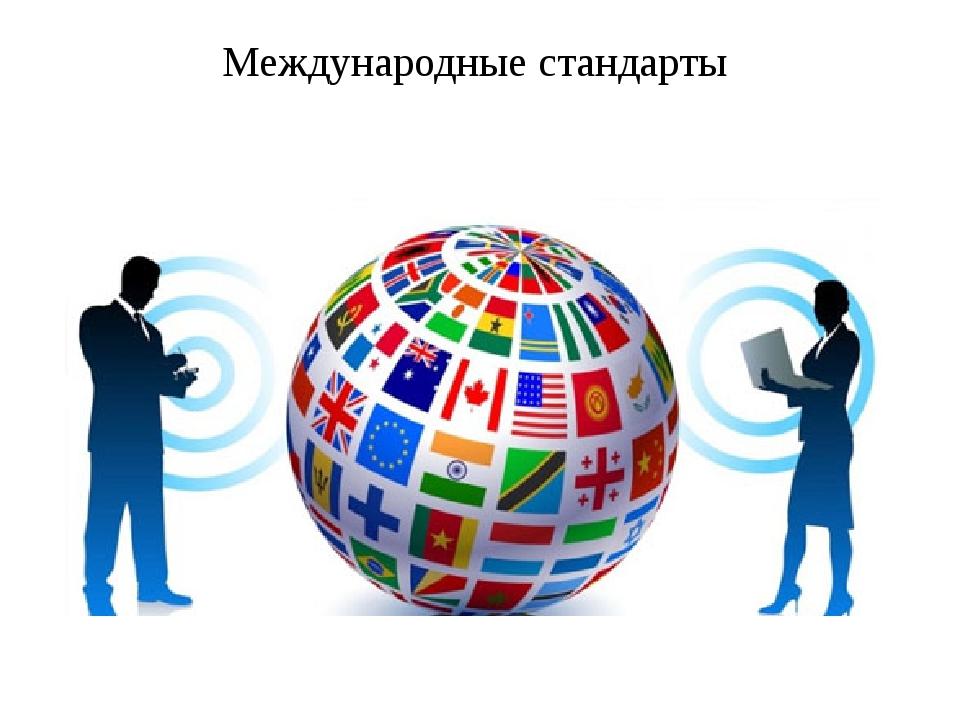 Международные стандарты