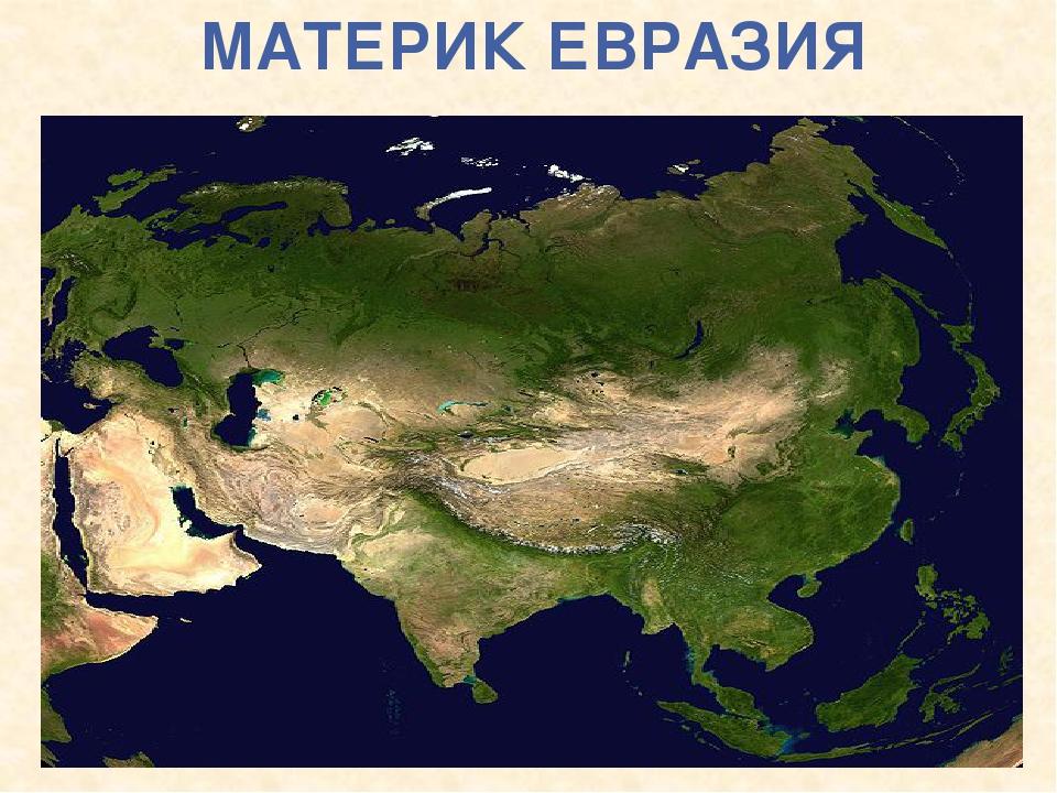 установки фото континента евразия несколько причин для