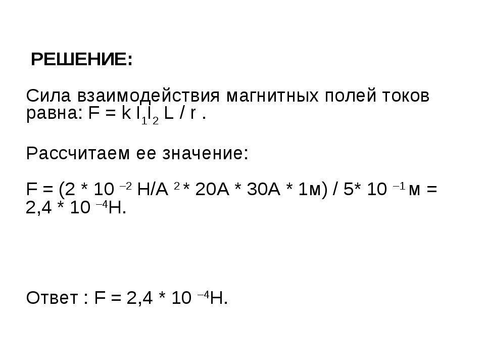 РЕШЕНИЕ:  Сила взаимодействия магнитных полей токов равна: F = k I1I2 L / r...