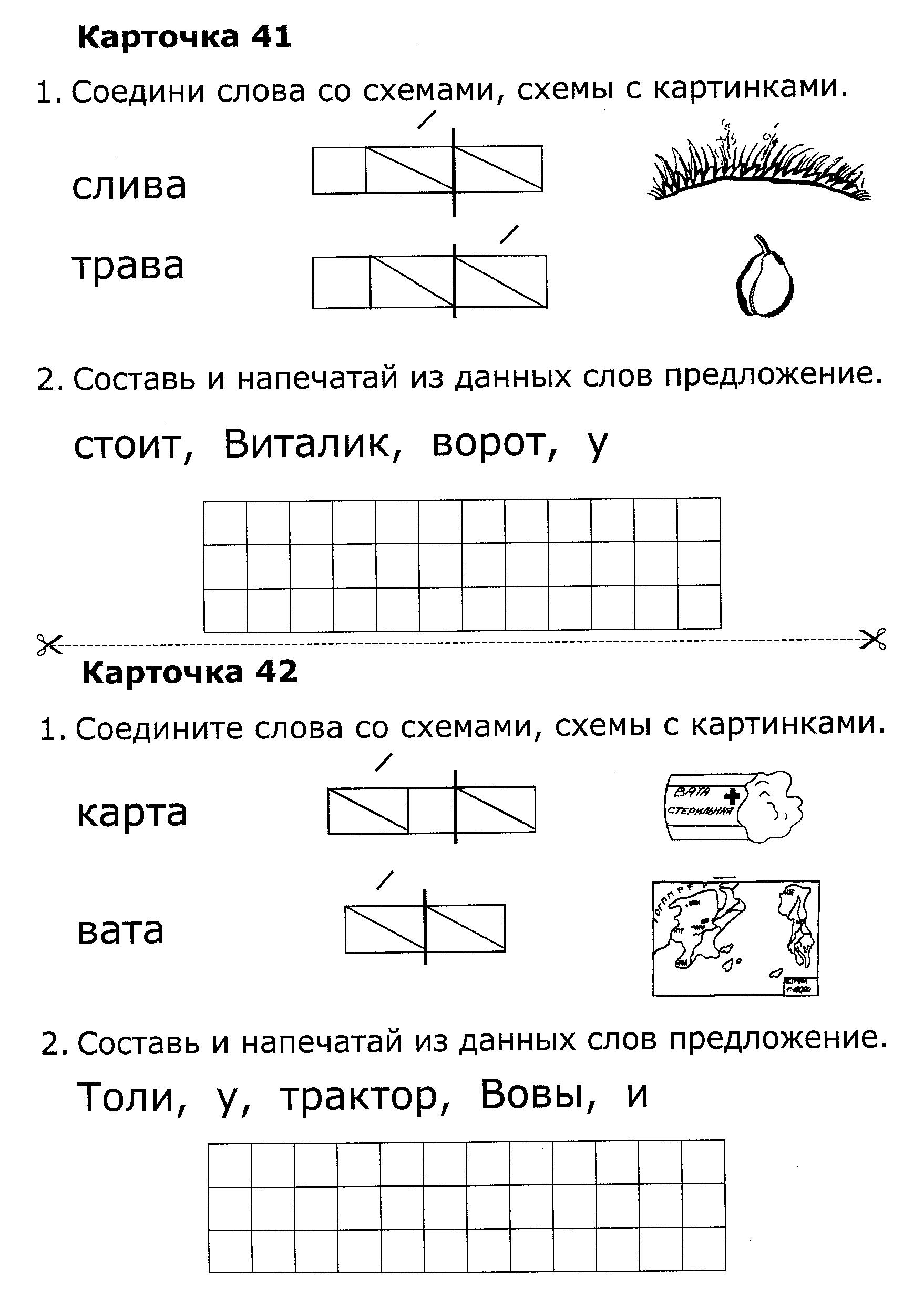Карточки со схемами слов фото 998
