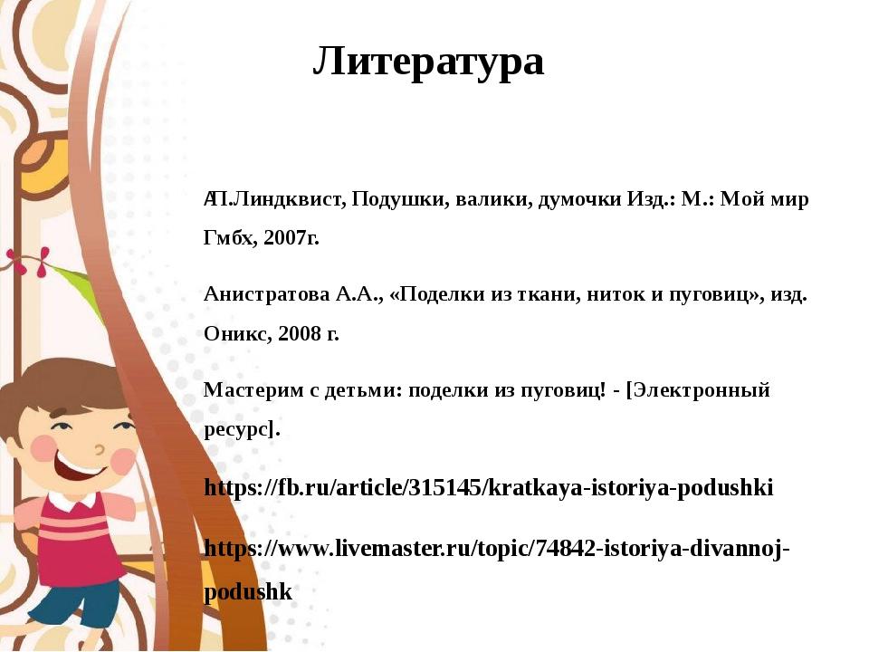Литература П.Линдквист, Подушки, валики, думочки Изд.:М.: Мой мир Гмбх,200...