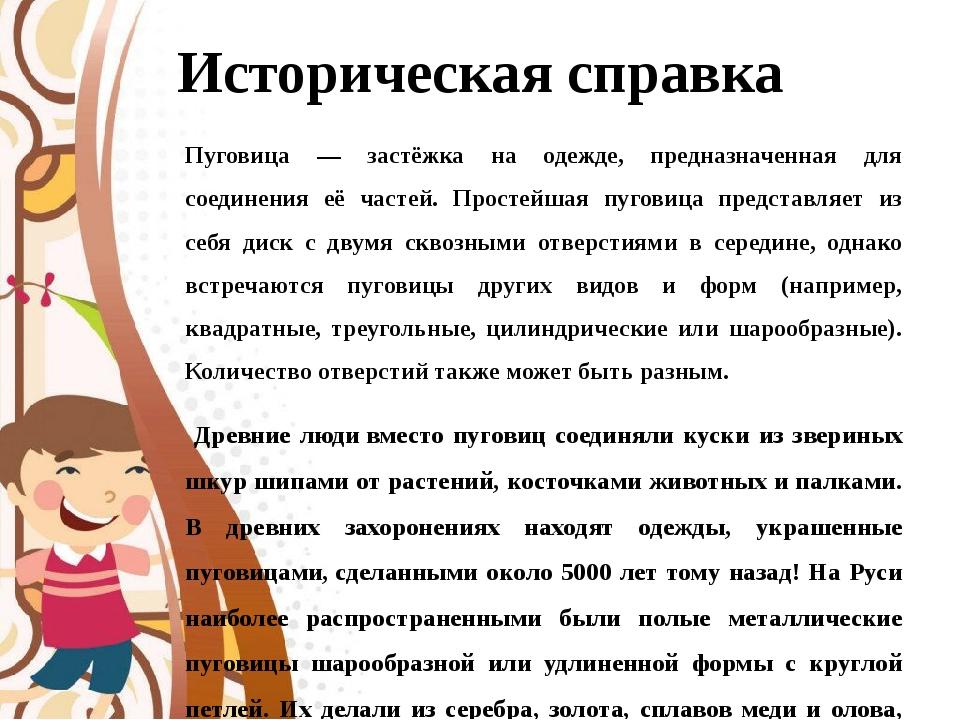 Историческая справка Пуговица — застёжка на одежде, предназначенная для соеди...