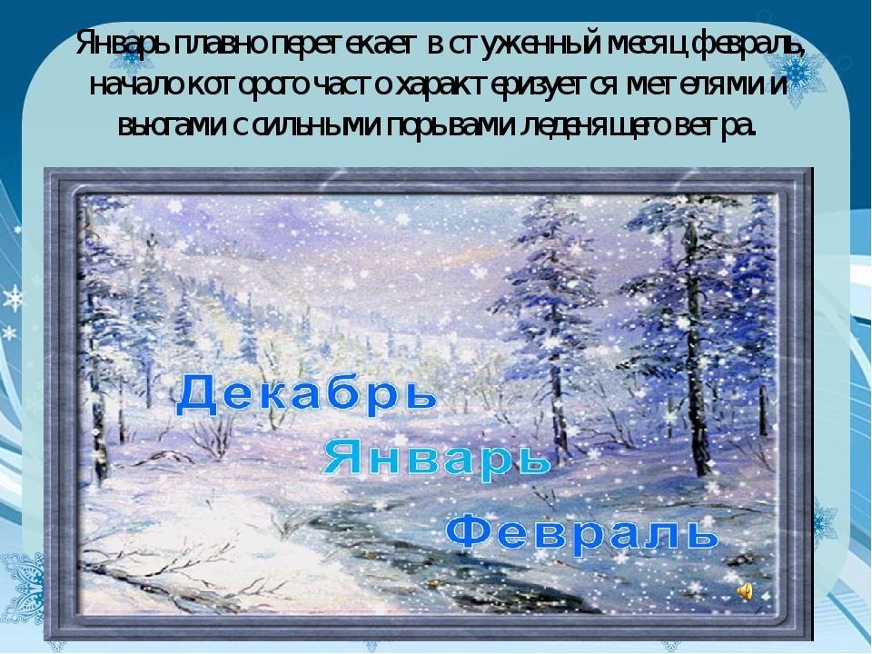 Январь плавно перетекает в стуженный месяц февраль, начало которого часто ха...