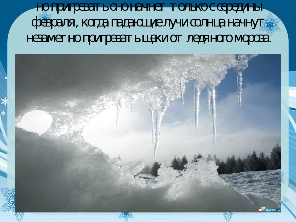 но пригревать оно начнет только с середины февраля, когда падающие лучи солнц...