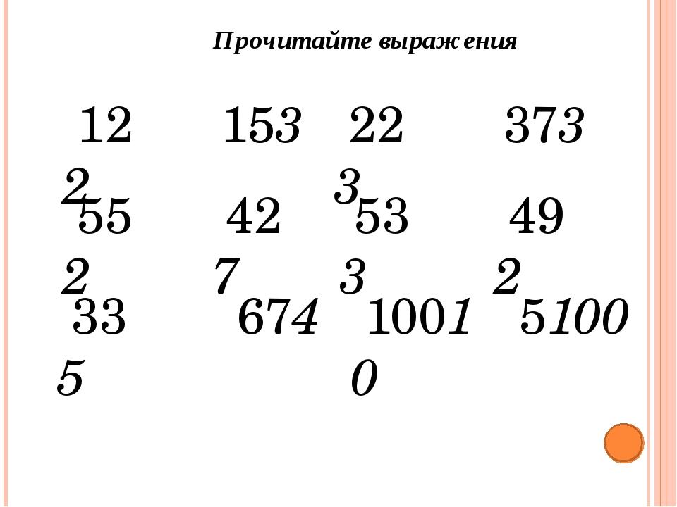 Прочитайте выражения 122 153 223 373 552 427 533 492 335 674 10010...
