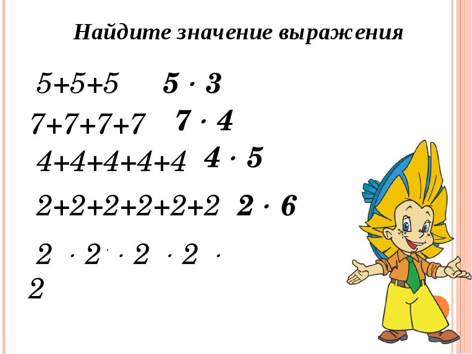 5+5+5 . Найдите значение выражения 7+7+7+7 4+4+4+4+4 2+2+2+2+2+2 5 3...