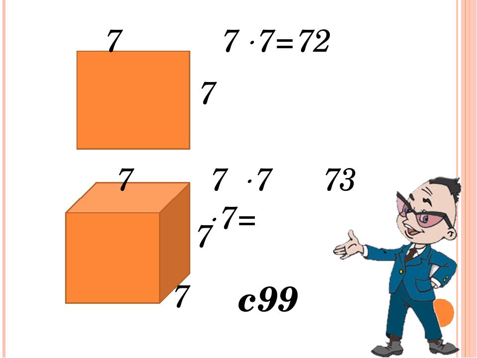 77=  7 7 72 7 7 7= 7 7 73 7 с99