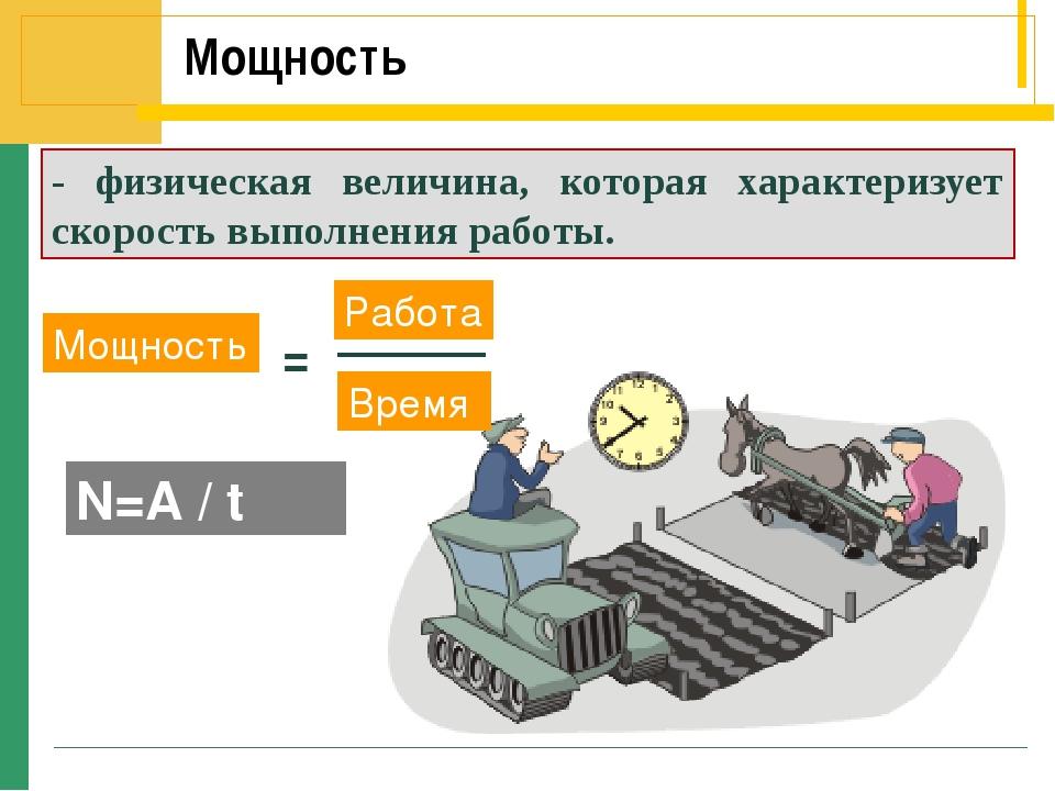 Мощность - физическая величина, которая характеризует скорость выполнения раб...