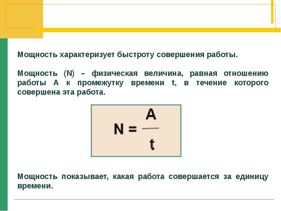 Мощность характеризует быстроту совершения работы. Мощность (N) – физическая...