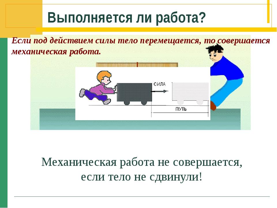 Механическая работа не совершается, если тело не сдвинули! Выполняется ли раб...
