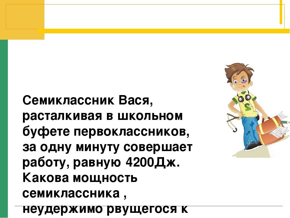 Семиклассник Вася, расталкивая в школьном буфете первоклассников, за одну мин...
