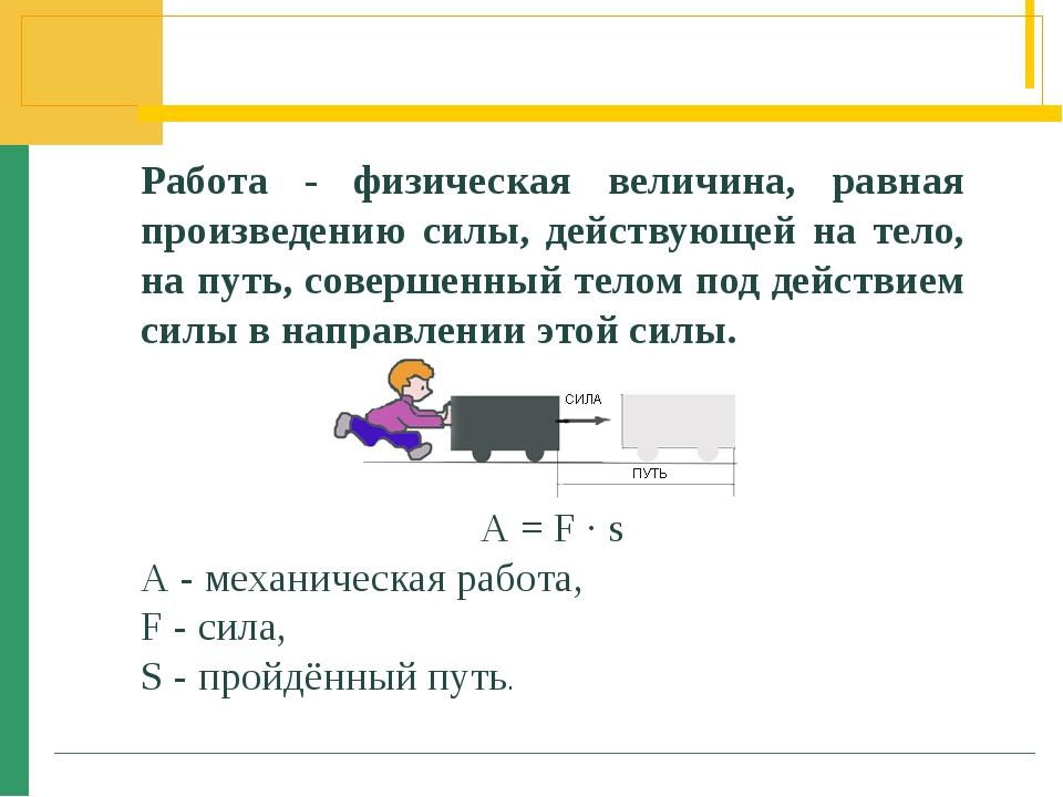 Работа - физическая величина, равная произведению силы, действующей на тело,...