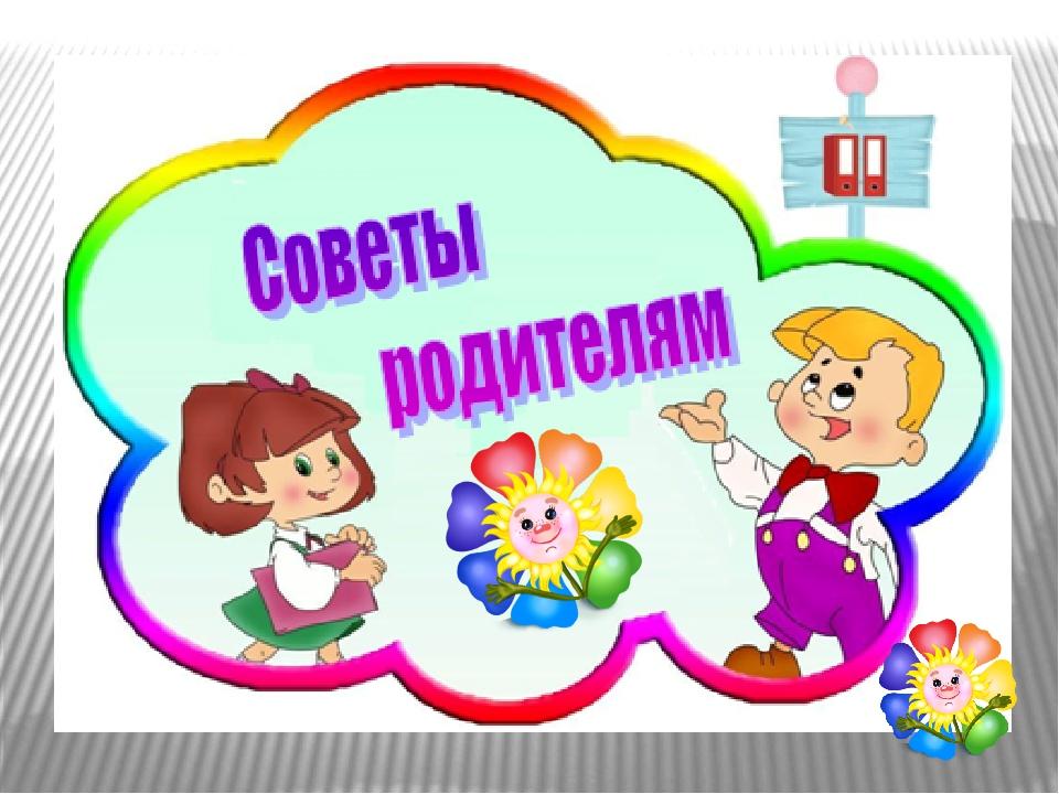 Цветная картинка с надписью консультация для родителей, ферма