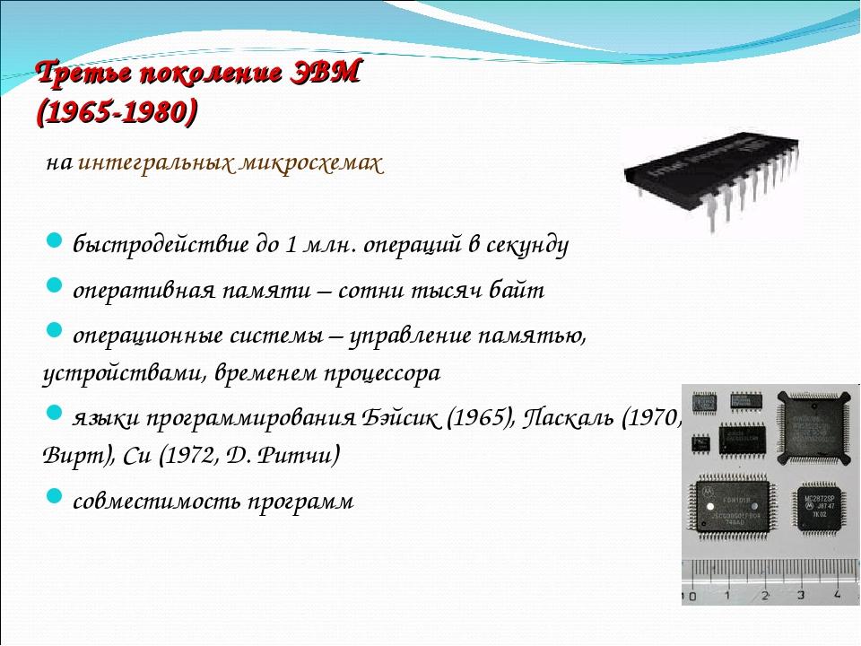 Третье поколение ЭВМ (1965-1980) на интегральных микросхемах быстродействие д...