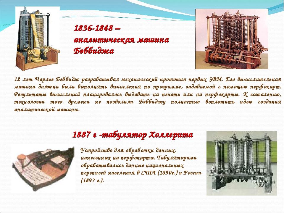 1836-1848 – аналитическая машина Бэббиджа 12 лет Чарльз Бэббидж разрабатывал...