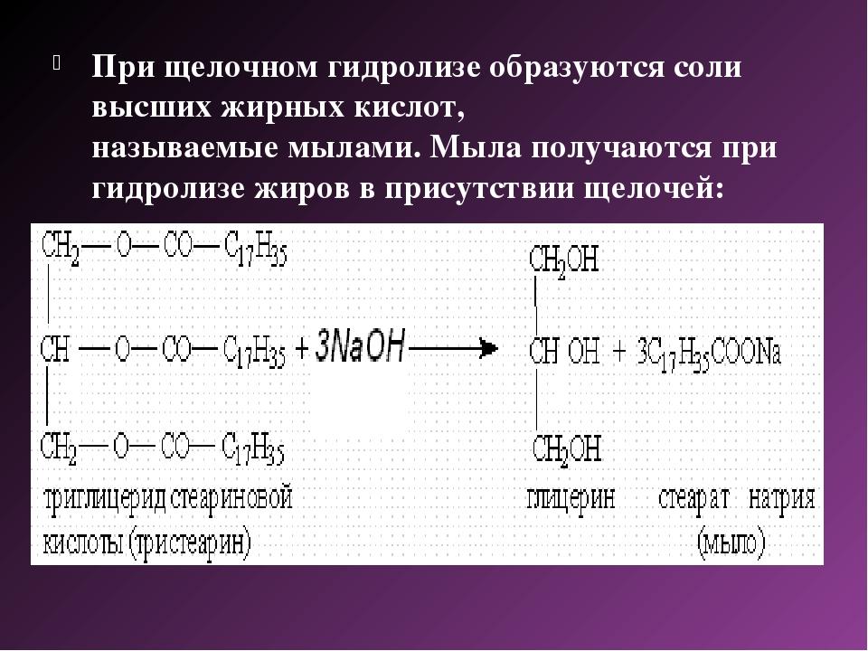 При щелочном гидролизе образуются соли высших жирных кислот, называемыемылам...