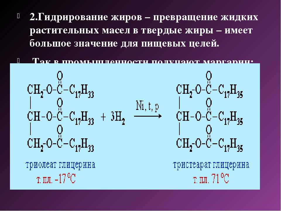 2.Гидрирование жиров– превращение жидких растительных масел в твердые жиры –...