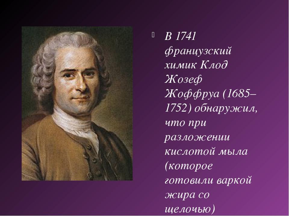 В 1741 французский химикКлод Жозеф Жоффруа(1685–1752) обнаружил, что при ра...