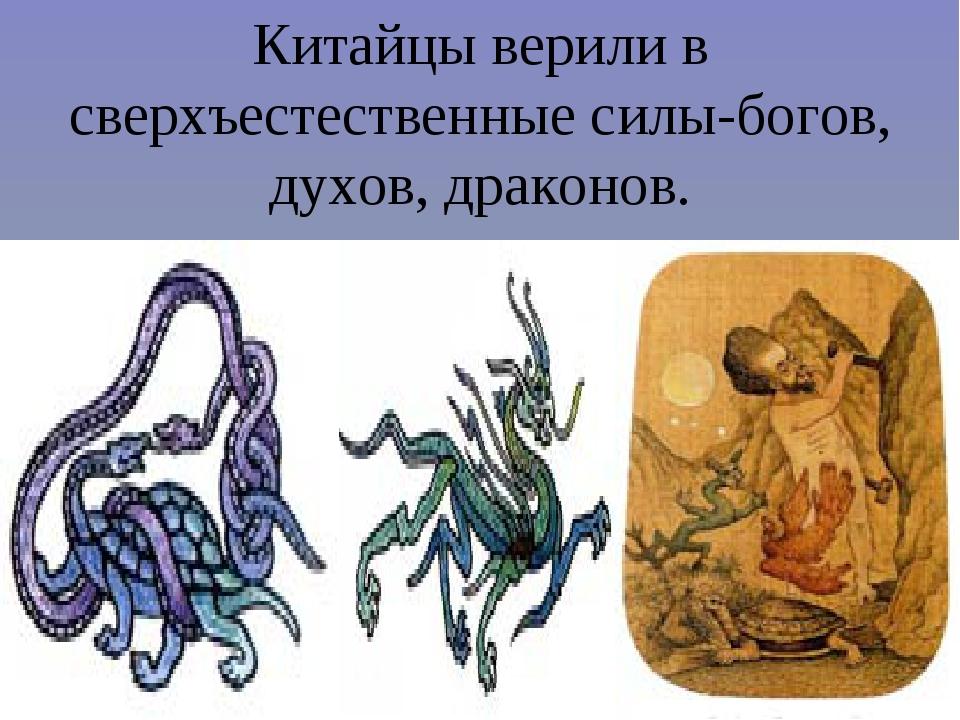 Китайцы верили в сверхъестественные силы-богов, духов, драконов.