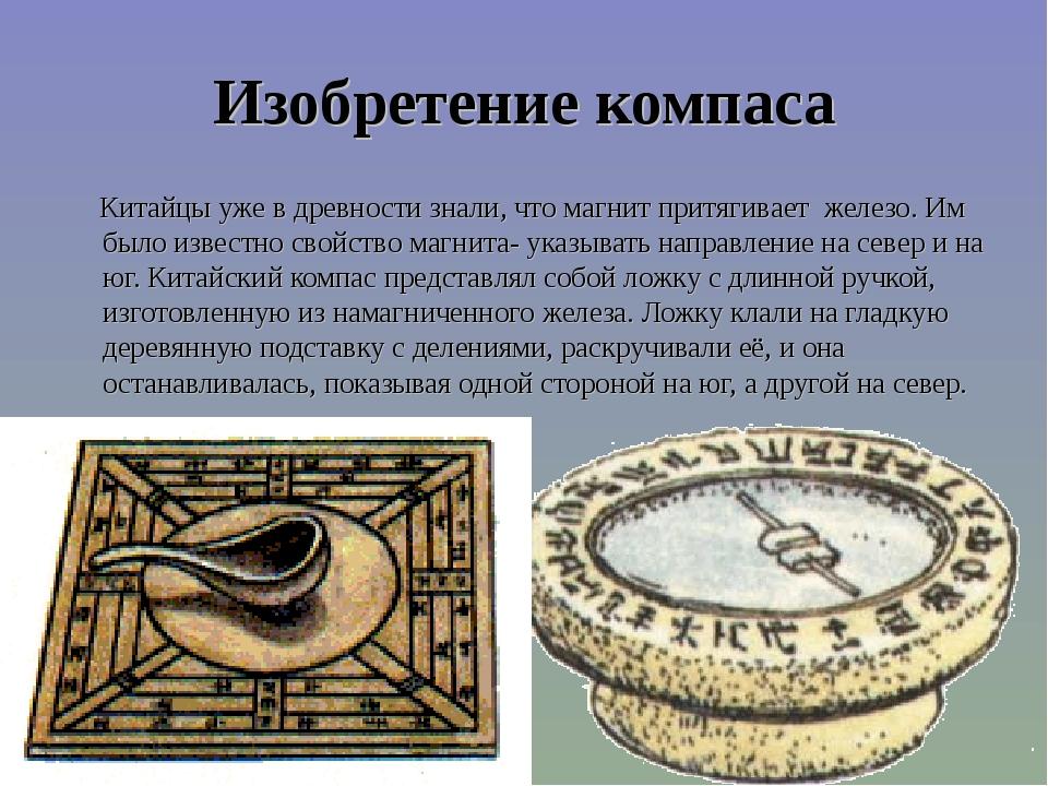 Изобретение компаса Китайцы уже в древности знали, что магнит притягивает жел...
