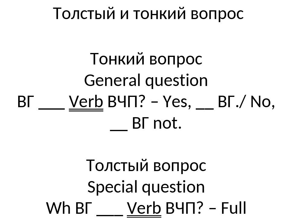 Толстый и тонкий вопрос Тонкий вопрос General question ВГ ___ Verb ВЧП? – Yes...