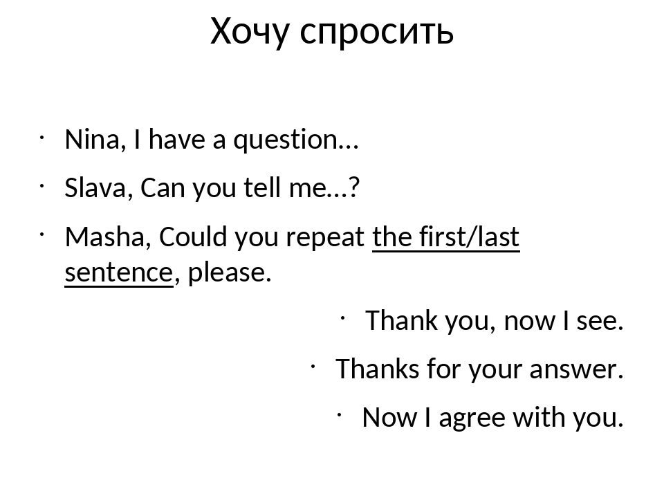 Хочу спросить Nina, I have a question… Slava, Can you tell me…? Masha, Could...