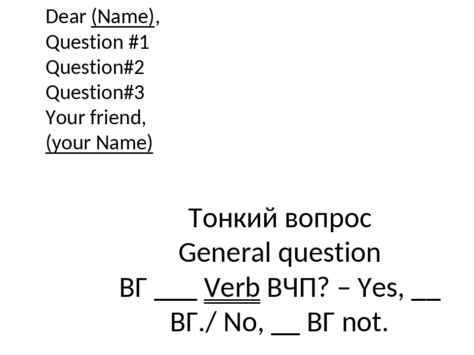 Dear (Name), Question #1 Question#2 Question#3 Your friend, (your Name) Тонки...