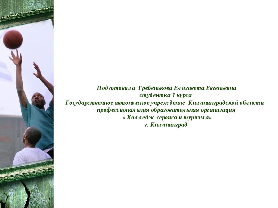 Подготовила Гребенькова Елизавета Евгеньевна студентка 1 курса Государственно...