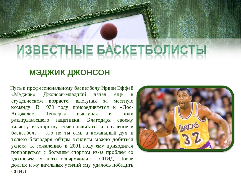 Путь к профессиональному баскетболу Ирвин Эффей «Мэджик» Джонсон-младший нач...