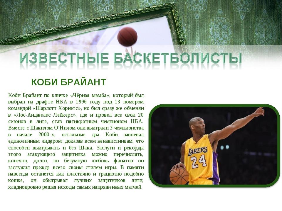 Коби Брайант по кличке «Чёрная мамба», который был выбран на драфте НБА в 199...