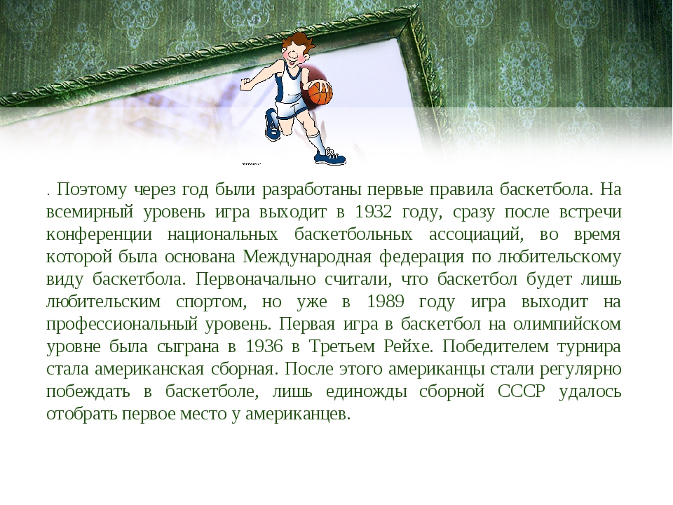 . Поэтому через год были разработаны первые правила баскетбола. На всемирный...