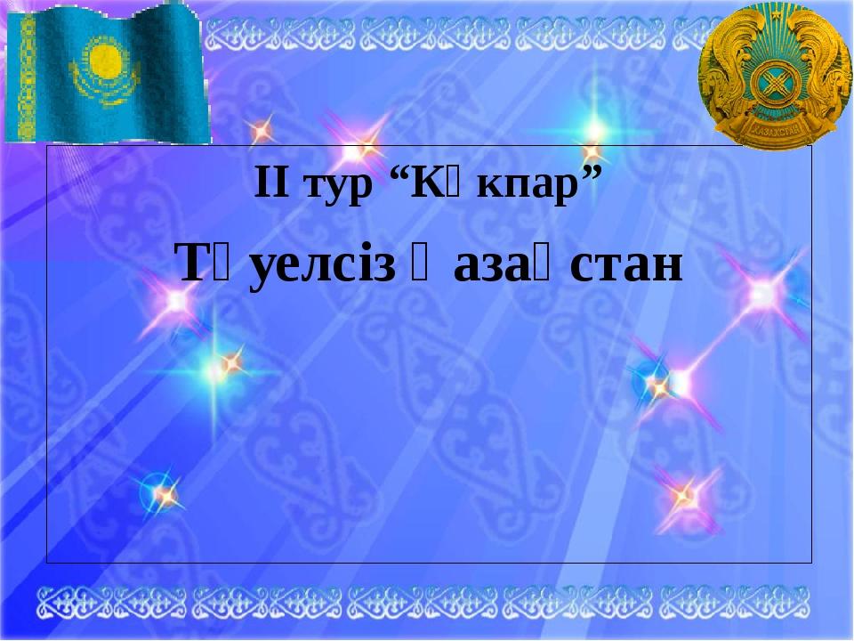 "II тур ""Көкпар"" Тәуелсіз Қазақстан"