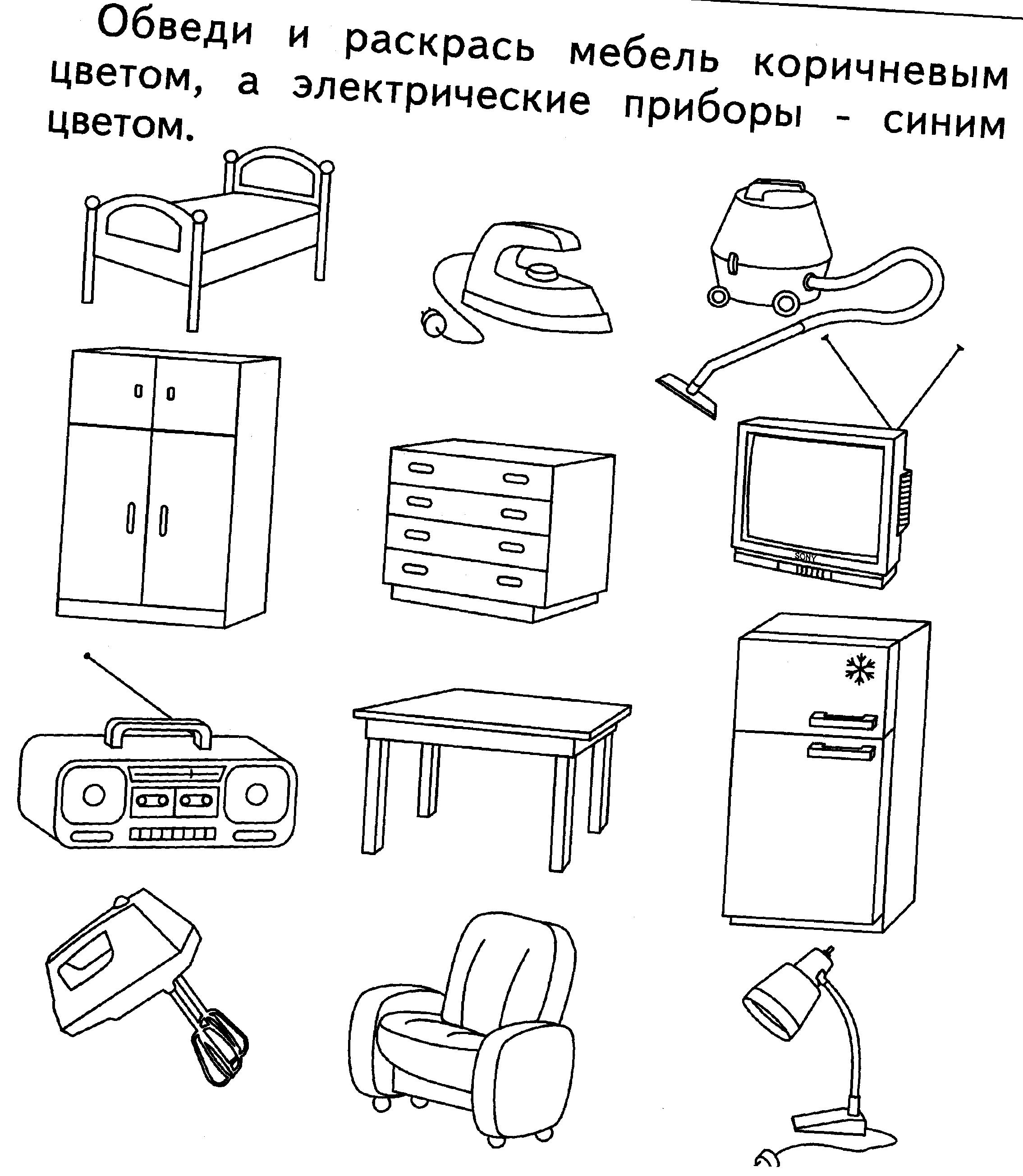 картинки предметы домашнего быта раскраски диван все