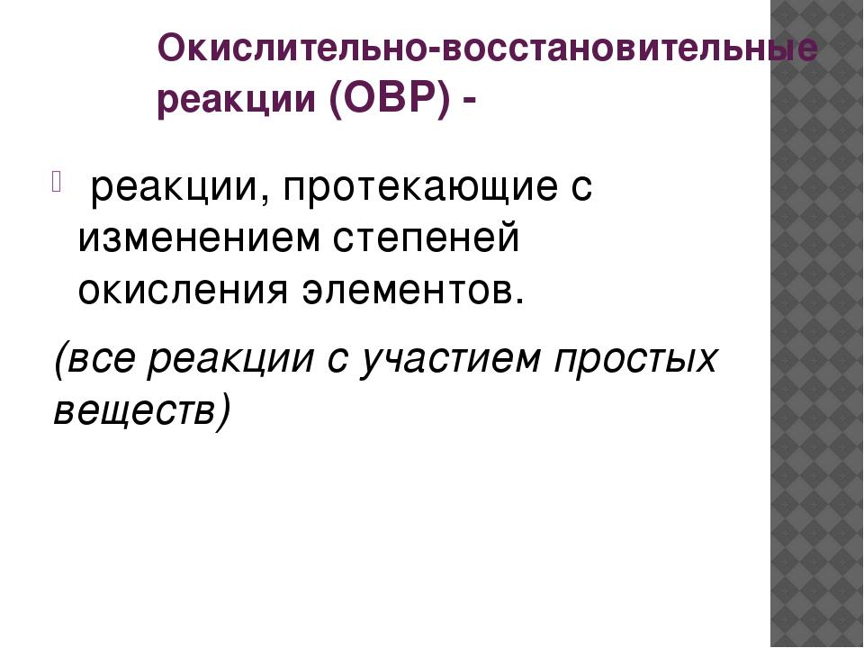 Окислительно-восстановительные реакции (ОВР) -  реакции, протекающие с измен...