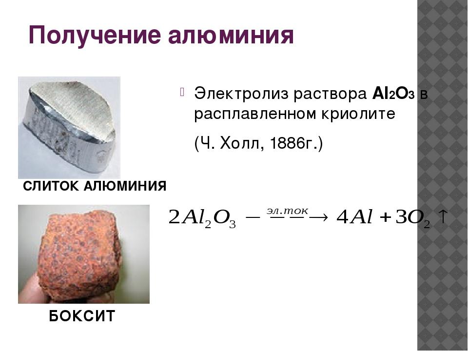 Получение алюминия Электролиз раствора Al2O3 в расплавленном криолите    (Ч...