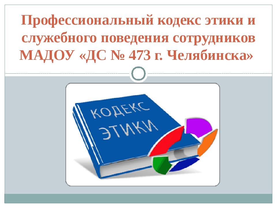 Профессиональный кодекс этики и служебного поведения сотрудников МАДОУ «ДС №...