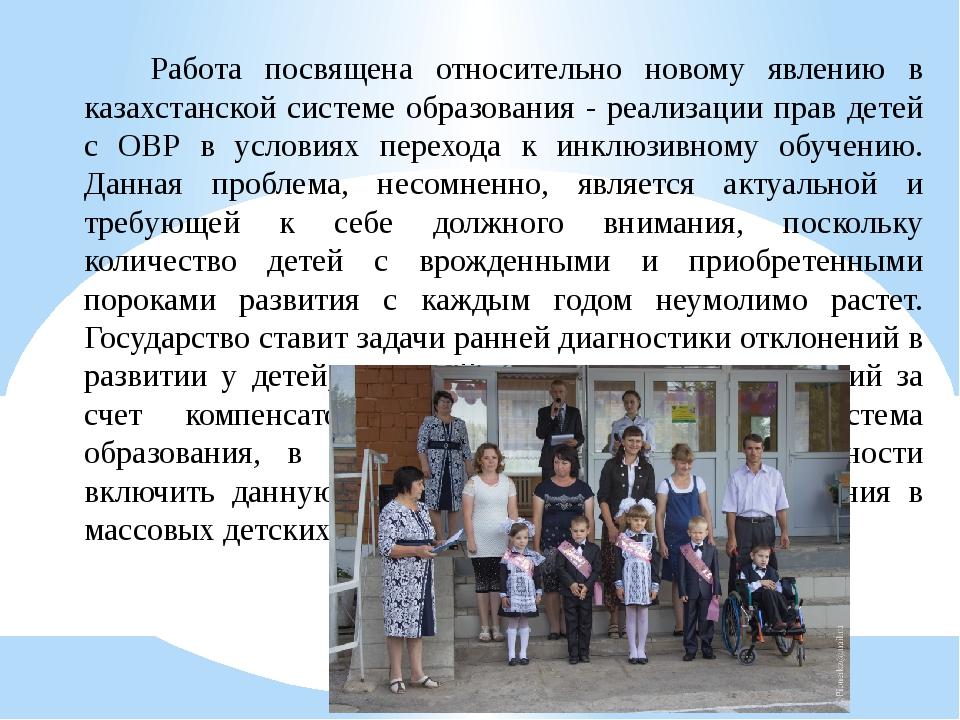 Работа посвящена относительно новому явлению в казахстанской системе образов...