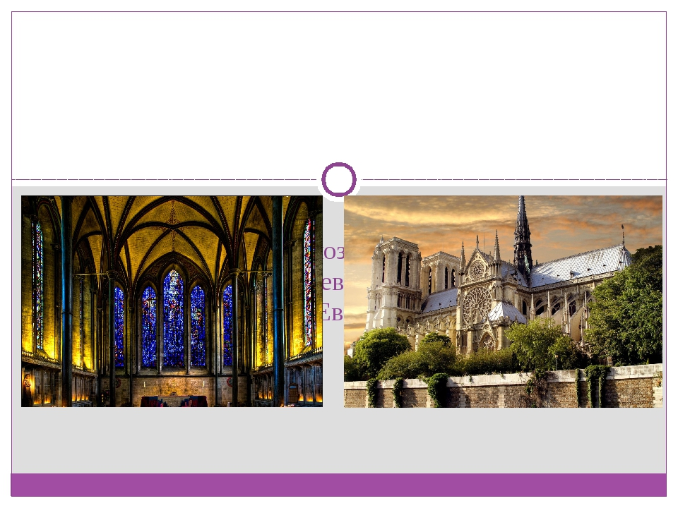 Сегодня и мы с вами познакомимся с искусством и архитектурой Средневекового...