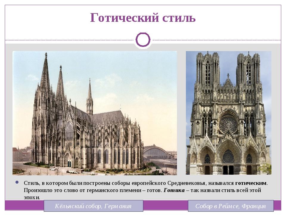 Готический стиль Стиль, в котором были построены соборы европейского Средневе...